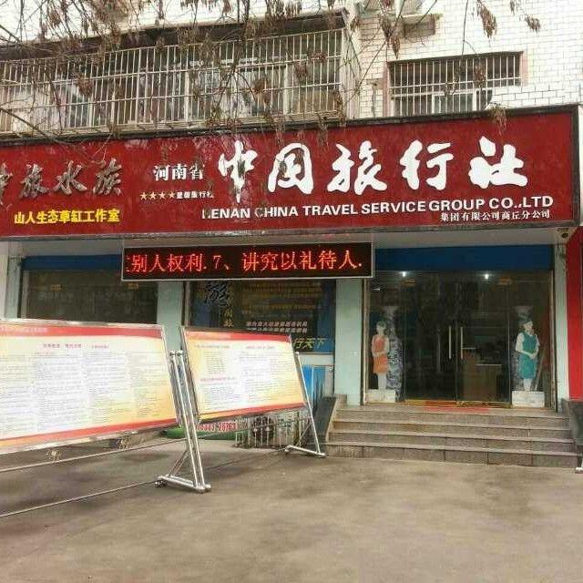 河南省中旅集团有限公司商丘中旅