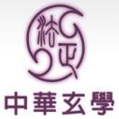 广州中华玄学