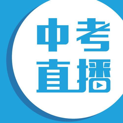 高中开放日��六中/华侨/协和/培英/97中学来了��