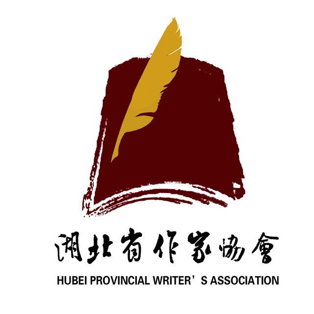 湖北省作家协会