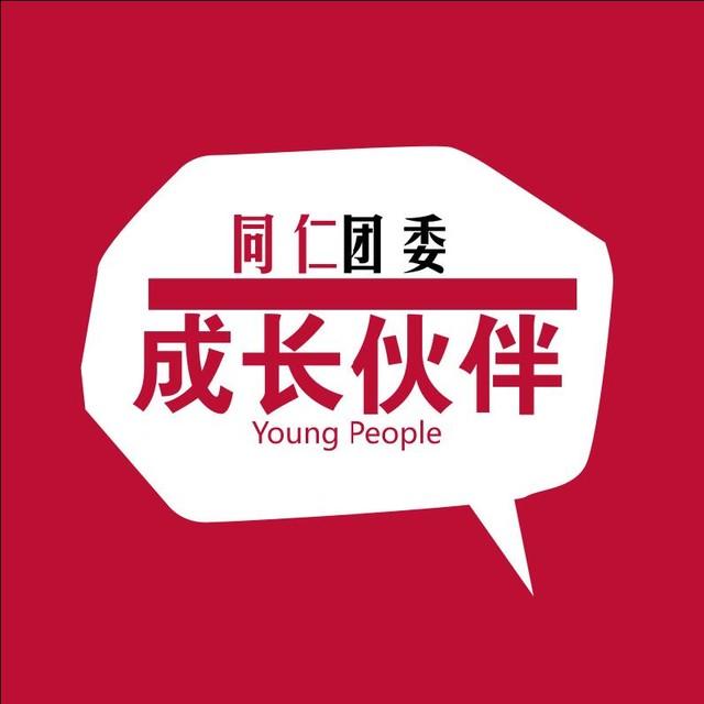 上海市同仁医院团委