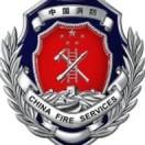 鄂城区消防大队