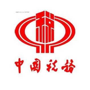 云南省师宗县国家税务局