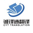 苏州诚译通翻译服务有限公司