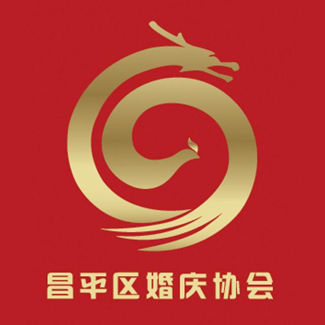 北京市昌平区婚庆协会