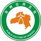 台州公共文化