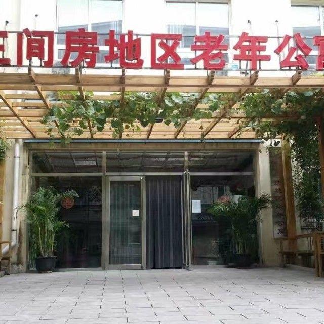 北京市朝阳区三间房地区老年公寓