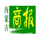 内蒙古商报赤峰周刊