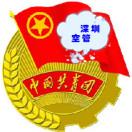 民航深圳空管团旗飘飘