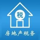 房地产财税咨询