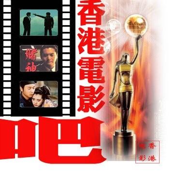 香港电影吧