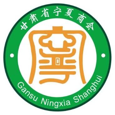 甘肃省宁夏商会
