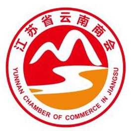江苏省云南商会