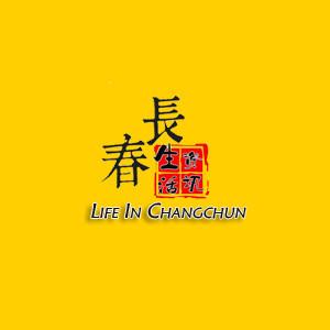 长春生活频道
