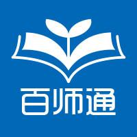 东莞教育百师通