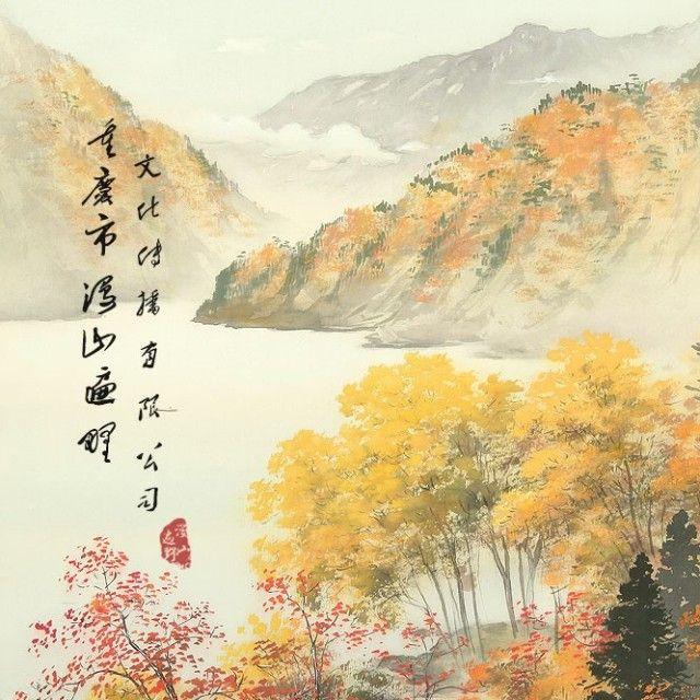 重庆市漫山遍野文化传播有限公司