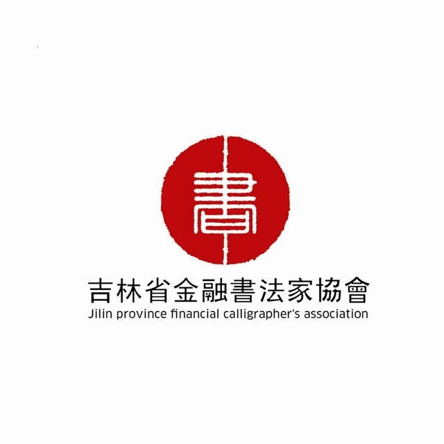 吉林省金融书法家协会