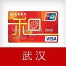 招商银行信用卡武汉
