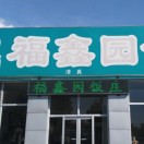 福鑫园饭庄