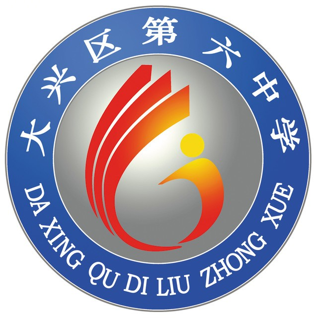 北京市大兴区第六中学