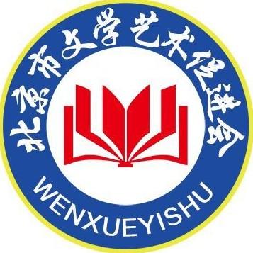 北京市文学艺术促进会