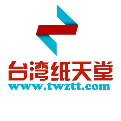 台湾纸天堂