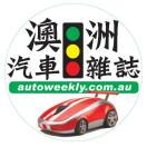 澳洲汽车杂志AutoWeeklyMagazine