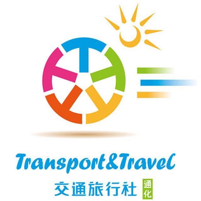 吉林省通化交通旅行社有限公司