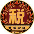 楚雄彝族自治州地方税务局