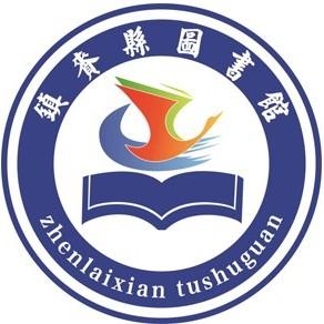 吉林省镇赉县图书馆