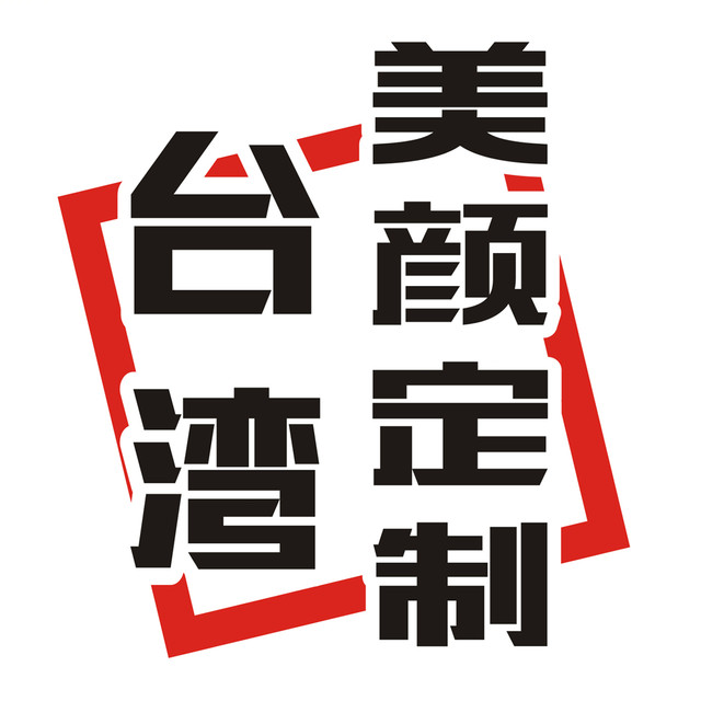 台湾美颜定制