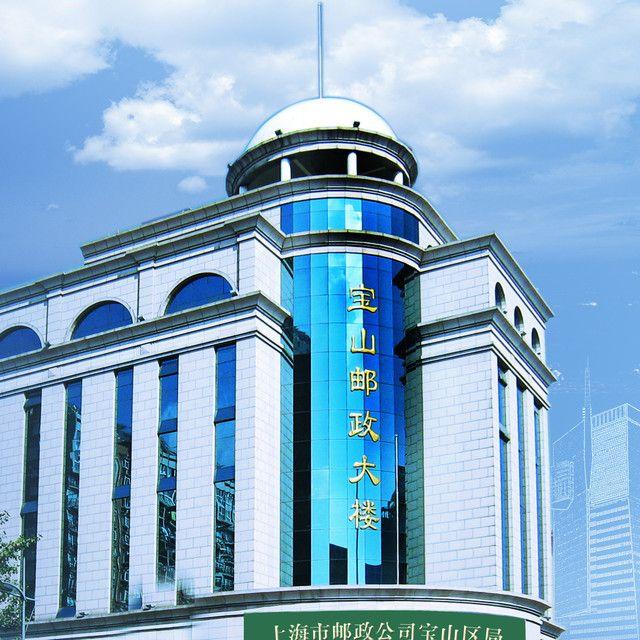 上海市邮政公司宝山区头像图片