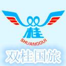 重庆市双桂国际旅行社