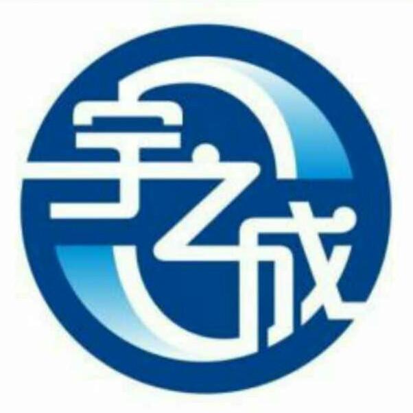 吉林省宇之成科技开发有限公司
