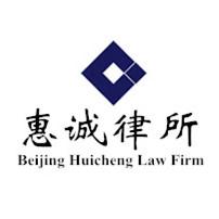 北京市惠诚律师事务所