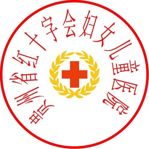 贵州省红十字妇女儿童医院