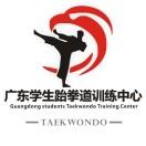 广东学生跆拳道训练中心
