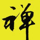 每日佛学禅语