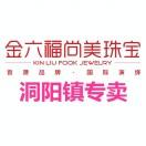 金六i福尚美珠宝洞阳店