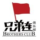 兄弟连俱乐部