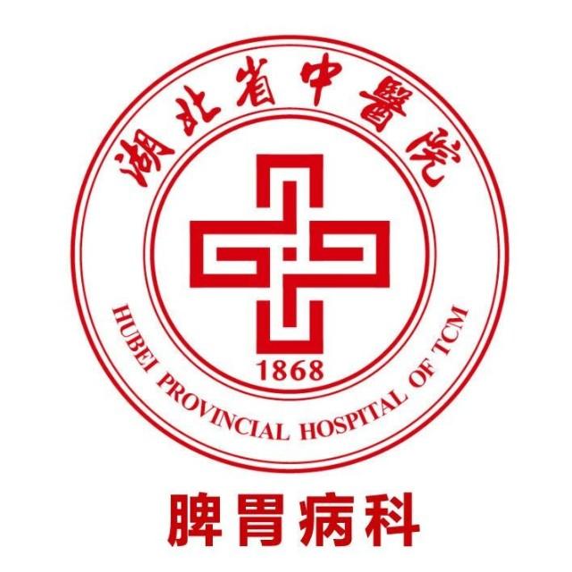 湖北省中医院脾胃科