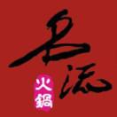 咸阳名流新概念火锅