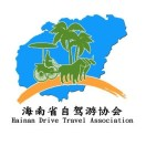海南省自驾游协会