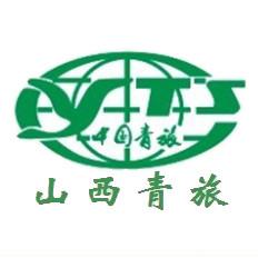 山西省中国青年旅行社