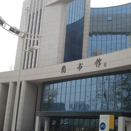 对外经济贸易大学图书馆