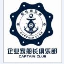 船长俱乐部