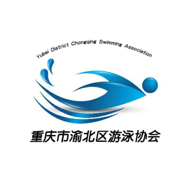 重庆市渝北区游泳协会