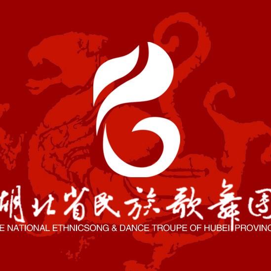 湖北省民族歌舞团
