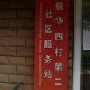 航华四村第二居民委员会