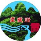 皇藏峪旅游景区